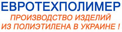 ЕВРОТЕХПОЛИМЕР